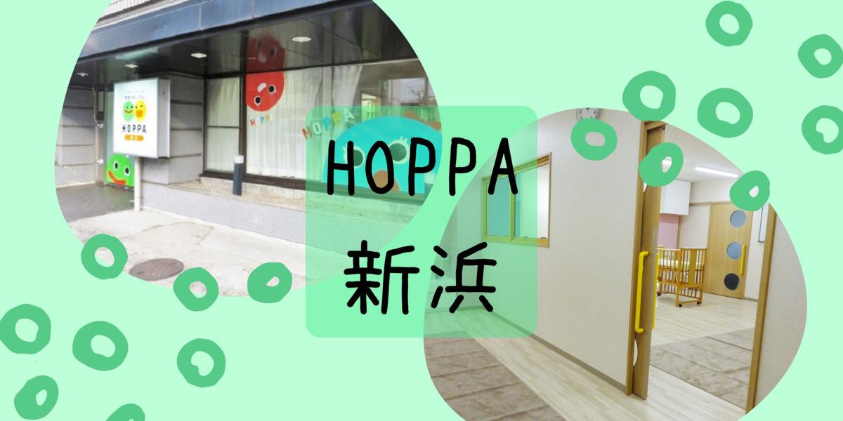 HOPPA新浜の画像