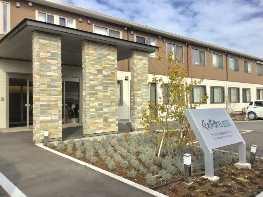 くわの実荘並柳デイサービスセンターの画像