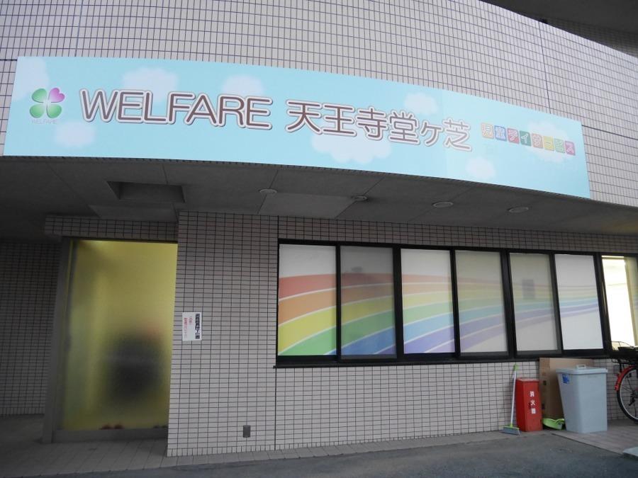Welfare天王寺堂ヶ芝の画像