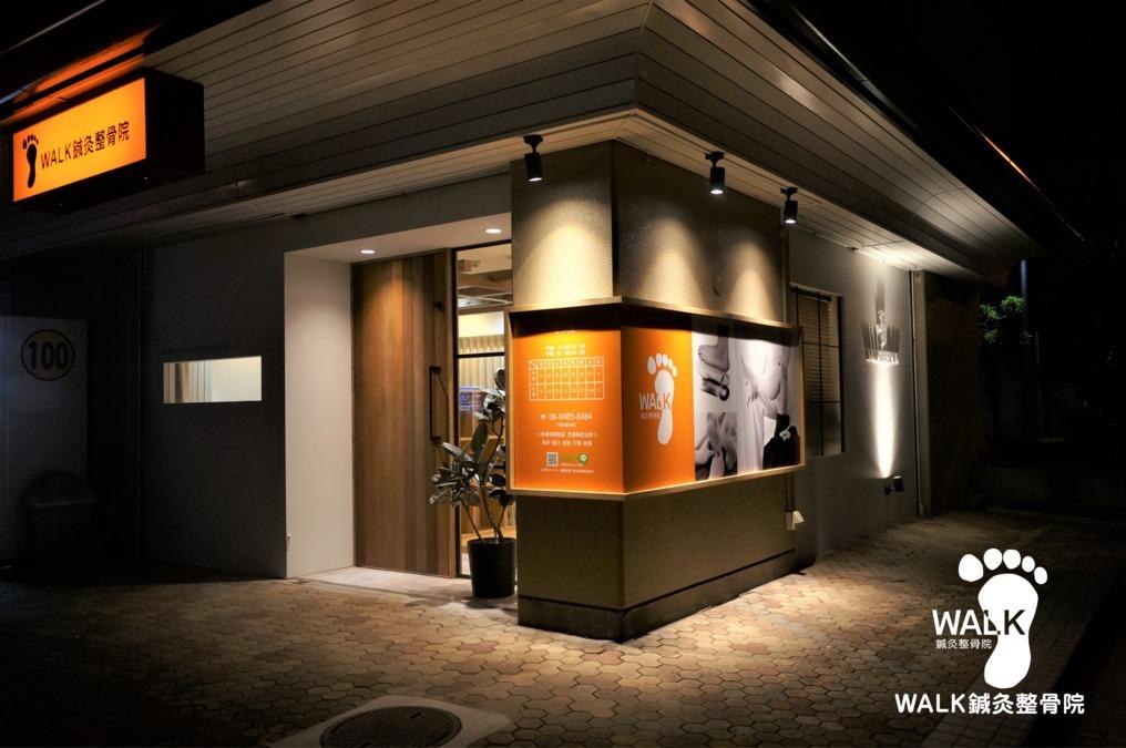 WALK鍼灸整骨院の画像