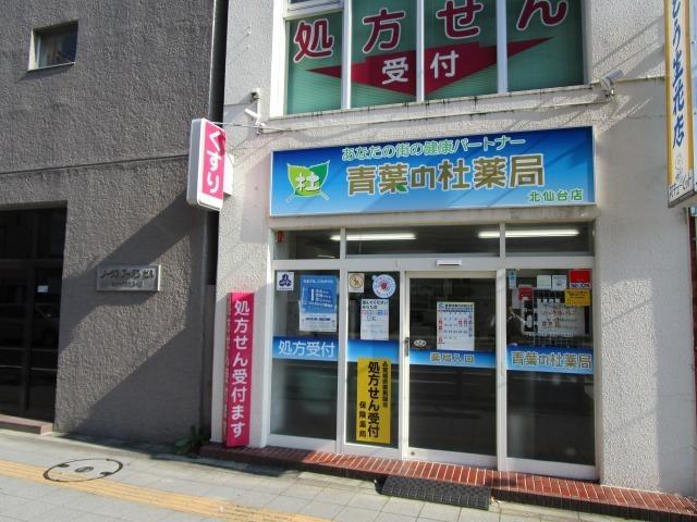 株式会社ファーマケーション 青葉の杜薬局北仙台店の画像