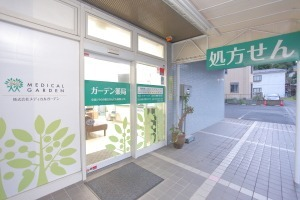 ガーデン薬局の写真:在宅医療にも力を入れている調剤薬局です。ご応募をお待ちしております。