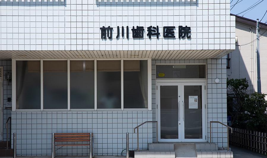 医療法人社団前川歯科医院の画像