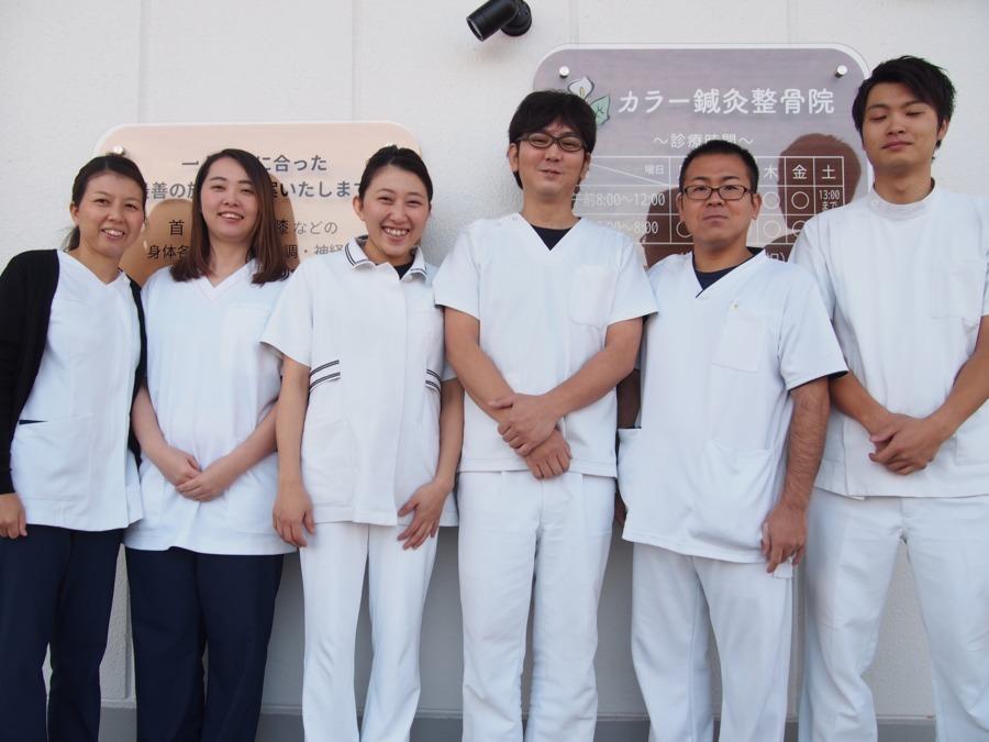 カラー鍼灸整骨院の画像