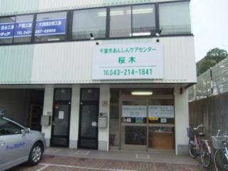 千葉市あんしんケアセンター桜木の画像
