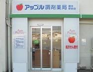 アップル調剤薬局 蔵本駅前店(薬剤師の求人)の写真1枚目:株式会社アップル調剤薬局が運営しています。