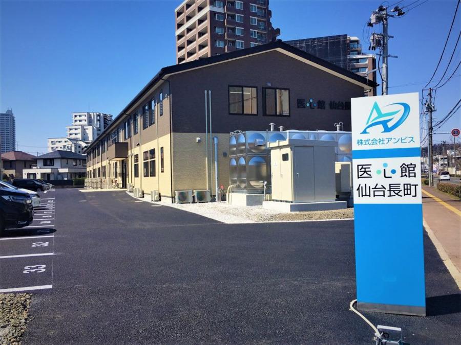 医心館仙台長町の画像