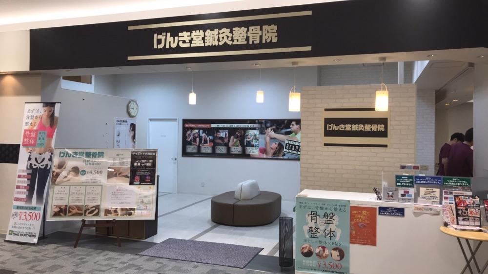 げんき堂整骨院鈴鹿/GENKI Plus 鈴鹿店の画像