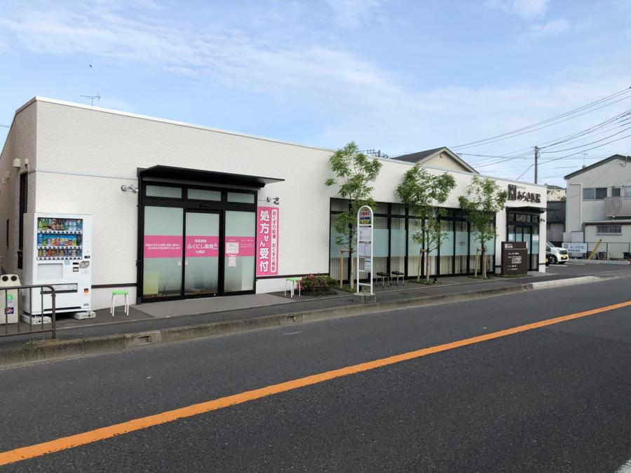 ふくにし薬局白幡店の画像