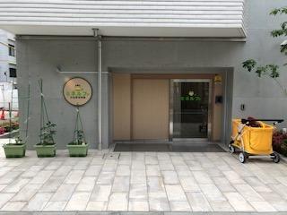 ミネルファ中目黒保育園(保育士の求人)の写真: