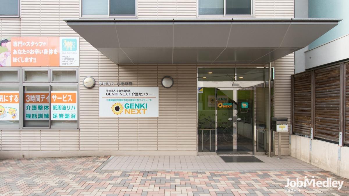 学校法人小倉学園付属GENKINEXT介護センターの画像