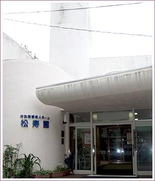 特別養護老人ホーム松寿園の画像
