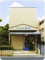 うぶみ薬局の画像