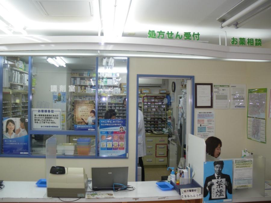 ミネ薬局 仙川中央店の画像