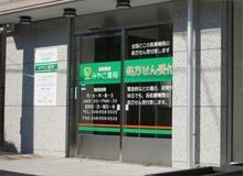 みやこ薬局 堀の内店の画像
