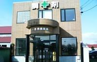 江別市民薬局の画像