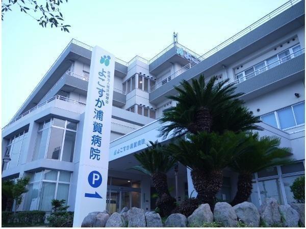 よこすか浦賀病院の画像