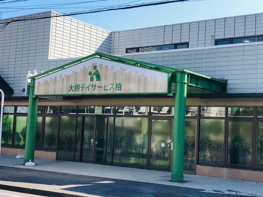 大樹ケアプランセンター柏の画像