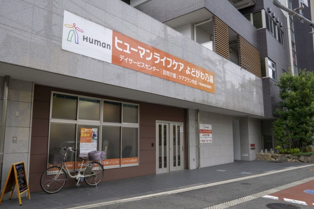 ヒューマンライフケアよどがわ乃湯【デイサービス】の画像