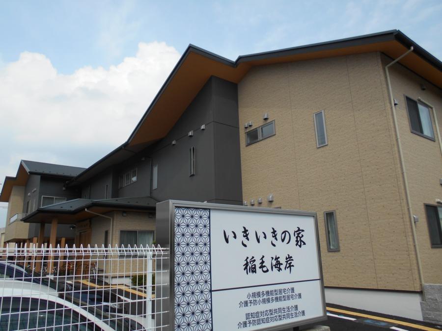 医療法人社団 寿光会 グループホーム・小規模多機能ホーム いきいきの家稲毛海岸の画像