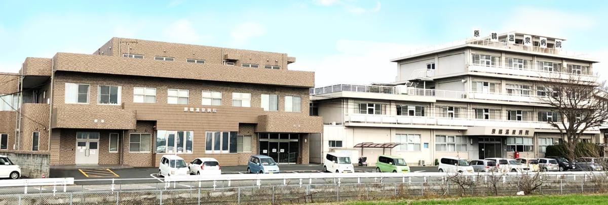 原鶴温泉病院の画像