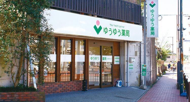 ゆうゆう薬局 玉里団地店の画像