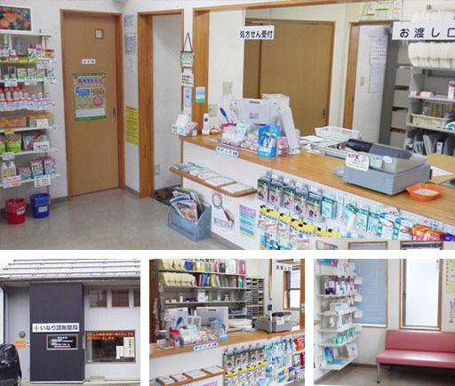 いなり調剤薬局の画像
