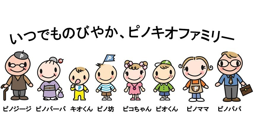 ピノキオ幼児舎 東尾久保育園の画像
