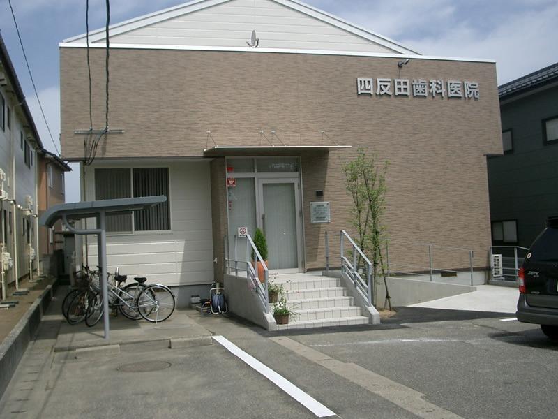 四反田歯科医院の画像