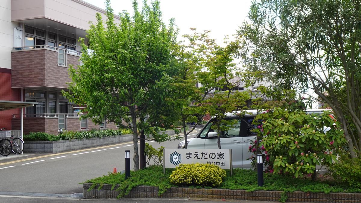 まえだの家 仙台中田の画像