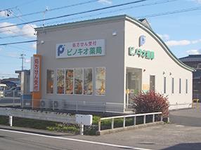ピノキオ薬局 三津屋店の画像