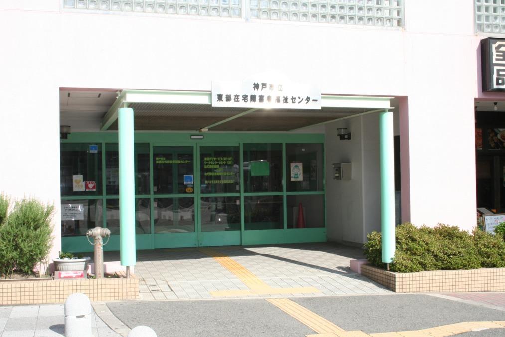 神戸市立東部在宅障害者福祉センターの画像