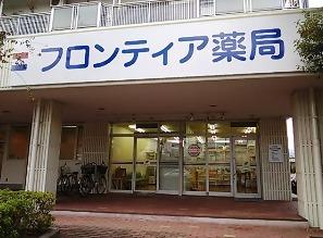 フロンティア薬局 上田西町店の画像