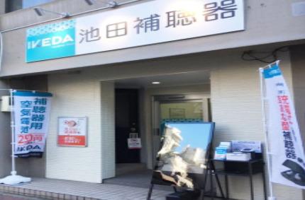 池田補聴器 飯田橋店の画像