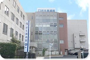 好生館病院の画像