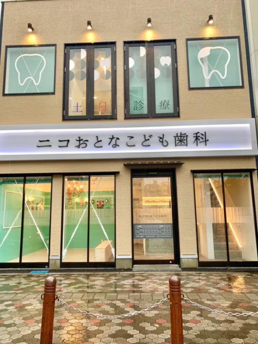 ニコおとなこども歯科【2021年11月オープン予定】(歯科衛生士の求人)の写真: