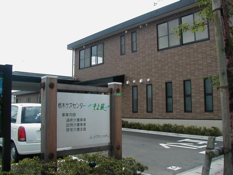 栃木ケアセンターそよ風の画像