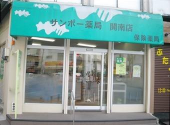サンポー薬局開南店の画像