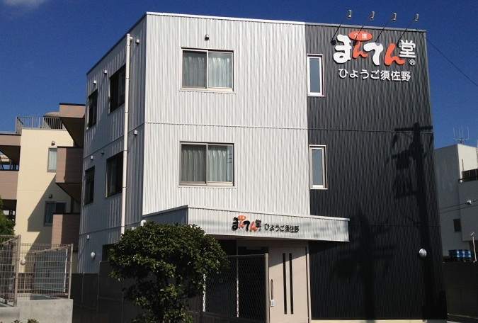 小規模多機能型ホーム ひょうご須佐野の写真1枚目:スタッフたちで施設を作り上げていくやりがいのあるお仕事です