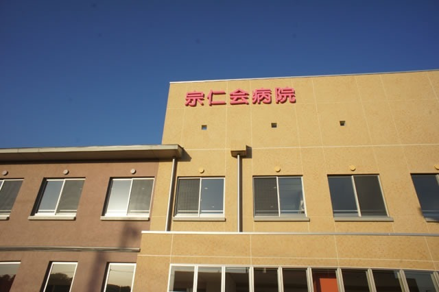 宗仁会病院の画像