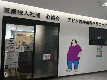 アピタ浅井歯科クリニック 足利分院の画像