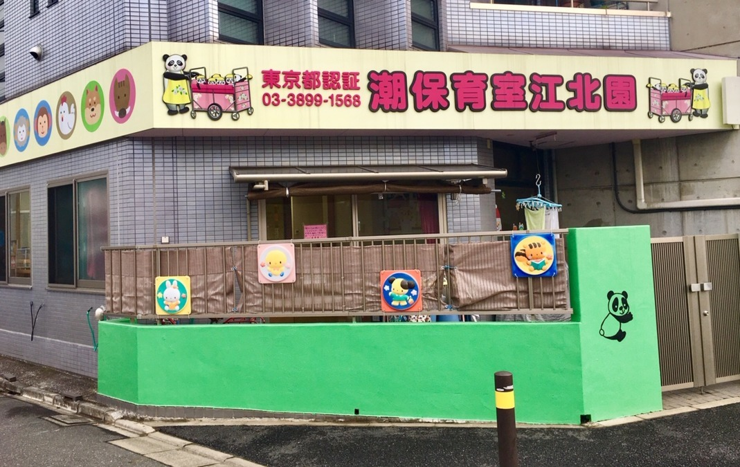 東京都認証保育所 潮保育室の写真3枚目: