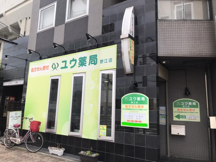 ユウ薬局野江店の画像