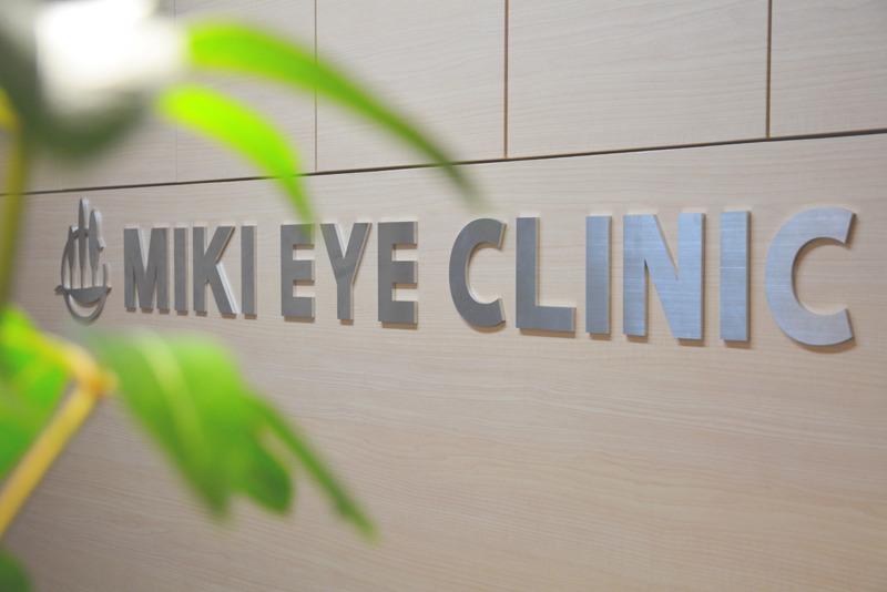 三木眼科クリニックの画像
