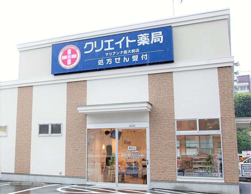 クリエイト薬局 横須賀鴨居店の画像