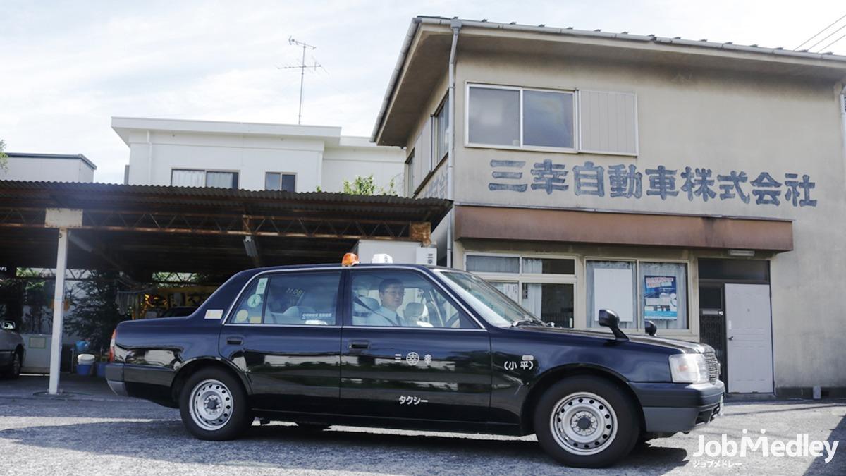 三幸自動車株式会社 小川営業所【ユニバーサルタクシー】の画像