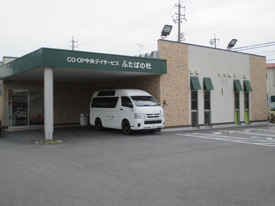 CO・OP中央デイサービス ふたばの杜 刈谷南の画像