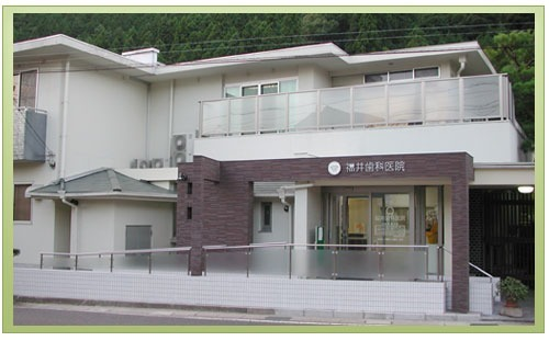 福井歯科医院の画像