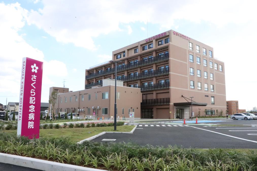 医療法人さくら さくら記念病院の画像