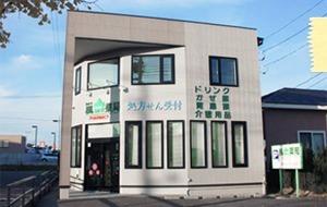 楓薬局 音更店の画像